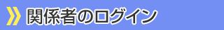 ログイン(関係者メニュー)